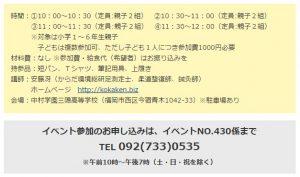 夏休み3D測定-2